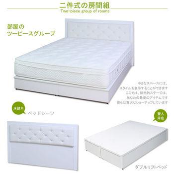 【優利亞-純白水鑽】雙人5尺床頭片+三分床底