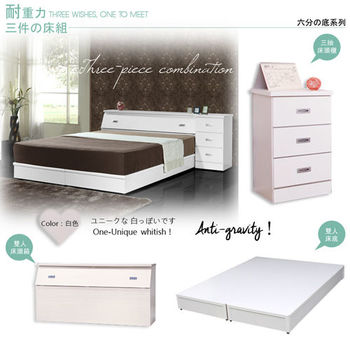 【Maslow-房東精選】雙人床頭箱+6分床底+3抽櫃(白色)
