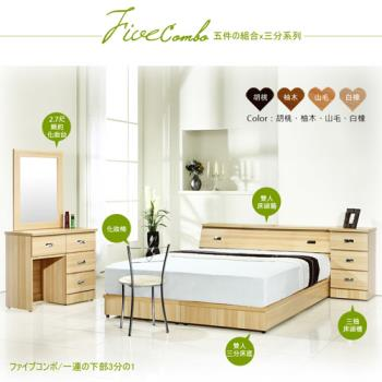 【Maslow-房東首選】雙人五件式房間組(4色)不含床墊