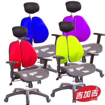 吉加吉 高背 雙背 智慧椅 TW-2996C (多色布套)