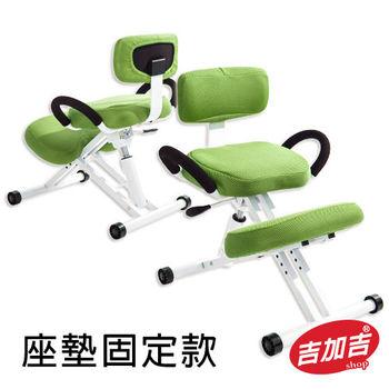 吉加吉 機能工學椅 跪姿椅 TW-457C (綠色布套)