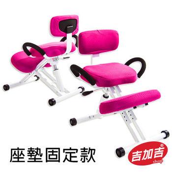 吉加吉 機能工學椅 跪姿椅 TW-457C (桃紅色布套)