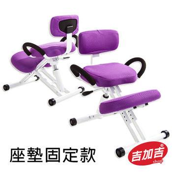 吉加吉 機能工學椅 跪姿椅 TW-457C (紫色布套)