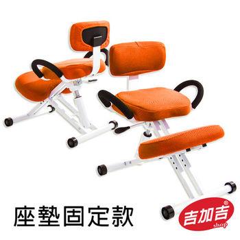 吉加吉 機能工學椅 跪姿椅 TW-457C (橘色布套)
