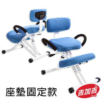 吉加吉 機能工學椅 跪姿椅 TW-457C (藍色布套)