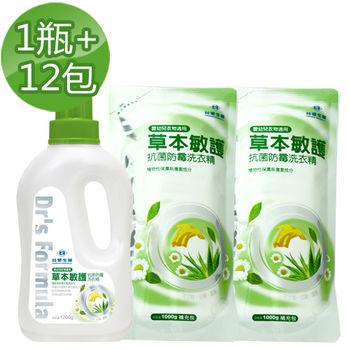【台塑生醫】草本敏護-抗菌防霉洗衣精(1瓶+12包)