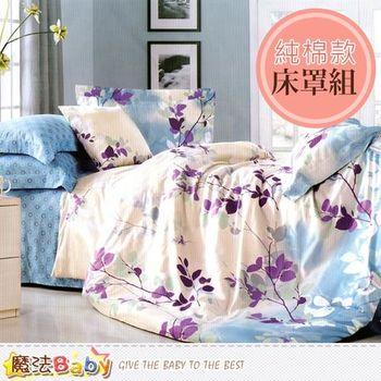 魔法Baby~純棉5x6.2尺雙人床罩組~w05007