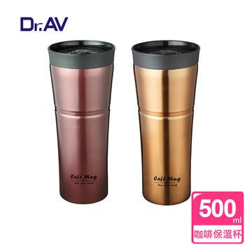 【Dr.AV】CM-580 咖啡專用保溫魔法杯