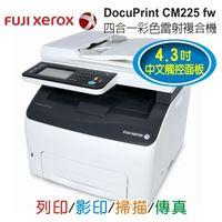 富士全錄 Fuji Xerox DocuPrint CM225 fw 四合一彩色S ^#4