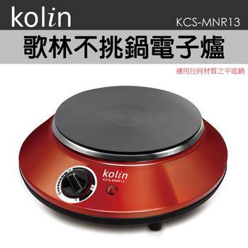 歌林Kolin不挑鍋電子爐KCS-MNR13