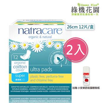 【英國綠可兒natracare有機棉衛生棉】超薄蝶翼/量多日用 二入組,加贈:小安第舒膚露體驗瓶