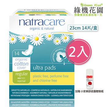 【英國綠可兒natracare有機棉衛生棉】超薄蝶翼/一般日用 二入組,加贈:小安第舒膚露體驗瓶