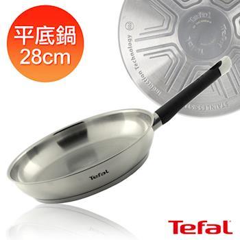 【Tefal法國特福】藍帶不鏽鋼-28CM平底鍋