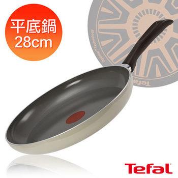 【Tefal法國特福】陶瓷-28CM平底鍋