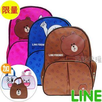 LINE FRIENDS 書包+便當袋-精緻俏麗透氣款(三色)
