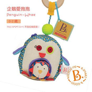 美國B.Toys企鵝愛抱抱