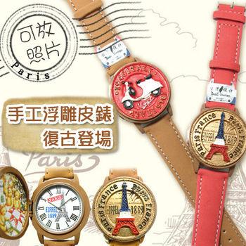 復古手工浮雕皮錶