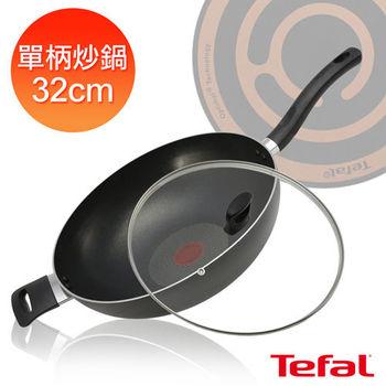 【Tefal法國特福】晶饌-32CM不沾單柄炒鍋(加蓋)