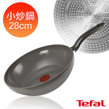 【Tefal法國特福】陶瓷IH-28CM小炒鍋