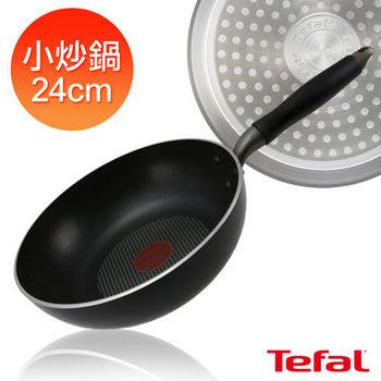 【Tefal法國特福】雅緻-24CM不沾小炒鍋
