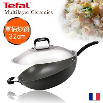 【Tefal法國特福】多層陶瓷-32CM單柄炒鍋(加蓋)