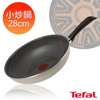 【Tefal法國特福】陶瓷-28CM小炒鍋