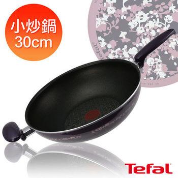 【Tefal法國特福】紫色繽紛-30CM不沾小炒鍋
