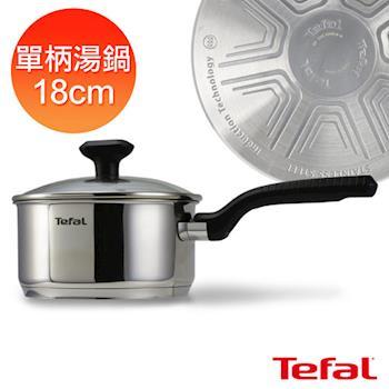 【Tefal法國特福】晶彩不鏽鋼-18CM單柄湯鍋(加蓋)
