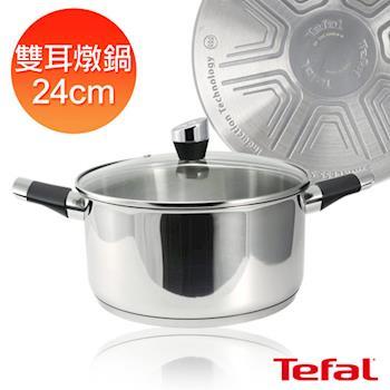 【Tefal法國特福】藍帶不鏽鋼-24CM雙耳燉鍋(加蓋)