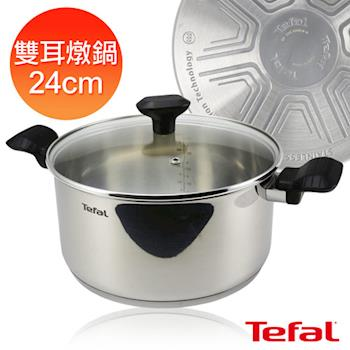 【Tefal法國特福】晶彩不鏽鋼-24CM雙耳燉鍋(加蓋)