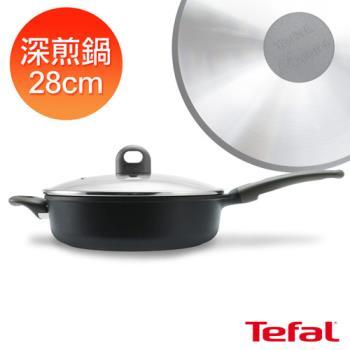 【Tefal法國特福】鑄造-28CM不沾深煎鍋(加蓋)