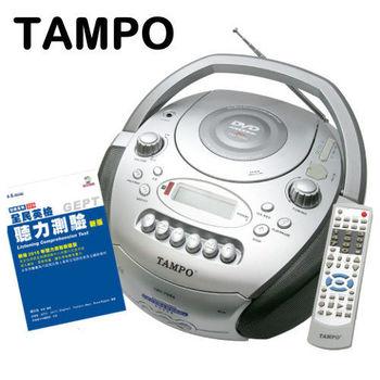 TAMPO全方位語言學習機(CRV-709A)+全民英檢聽力測驗(初級)