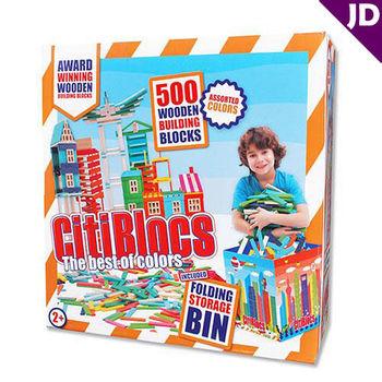 【美國CitiBlocs】骨牌創意積木-瘋狂500(含收納箱)