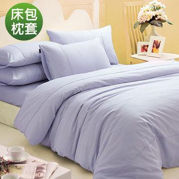 義大利La Belle《前衛素雅》雙人床包枕套組-水藍