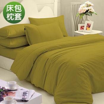 義大利La Belle《前衛素雅》雙人床包枕套組-芥綠
