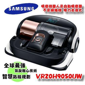 ★回函再贈好禮★【Samsung三星】POWERbot 極勁氣旋機器人VR20H9050UW/TW