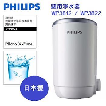 PHILIPS 飛利浦水淨水器WP3812/WP3822專用濾心 WP3922