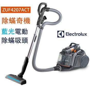 Elecrolux伊萊克斯 ZUF4207ACT(ZUF4206ACT升級版) 頂級集塵盒除螨吸塵器