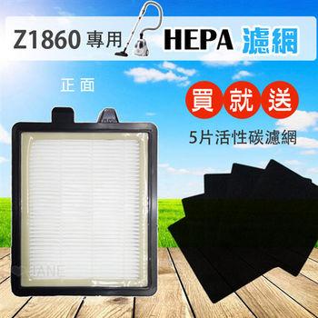 Electrolux 伊萊克斯 Z1860吸塵器 專用HEPA 送5組活性碳濾網 (贈品市價600元)