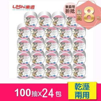 【Leshi樂適】嬰兒乾濕兩用布巾-超值補充組 24入 (2400抽)