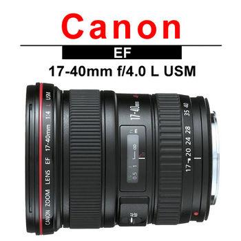 Canon EF 17-40mm f/4L USM(平輸)