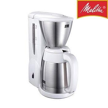 德國美利塔Melitta不鏽鋼美式咖啡機( MKM-531/白)