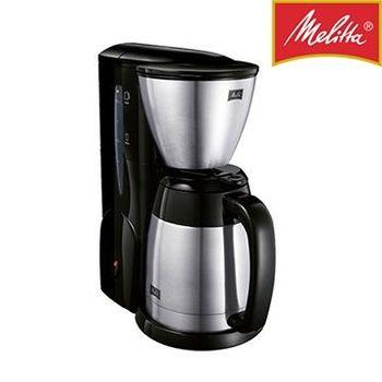 德國美利塔Melitta不鏽鋼美式咖啡機( MKM-531/黑)