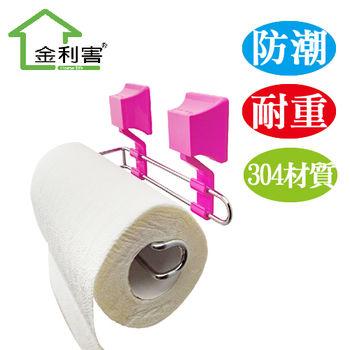 【金利害】無痕繽紛吸盤廚房紙巾架 1入組(5色隨機出貨)