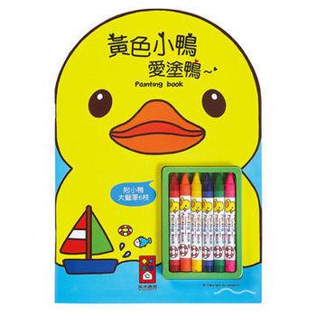 黃色小鴨愛塗鴉 畫冊附蠟筆