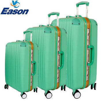 【YC Eason】典雅輕量鋁框ABS行李箱三件組(20+24+28吋-浩克綠)