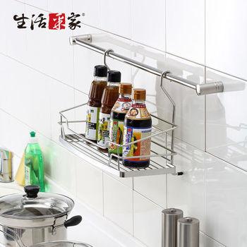 【生活采家】台灣製304不鏽鋼廚房掛式單層置物架#27187