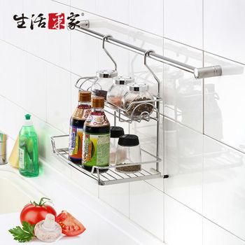 【生活采家】台灣製304不鏽鋼廚房掛式雙層調味料瓶罐架#27172