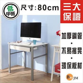 BuyJM 環保低甲醛仿馬鞍皮面80公分單抽屜穩重型工作桌/電腦桌
