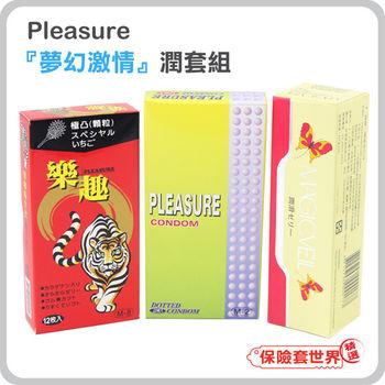【保險套世界精選】Pleasure.『夢幻激情』潤套組(含2款.共24枚.80克)